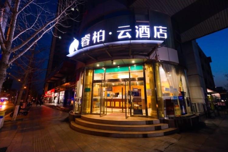 首旅如家-平谷政府步行街店睿柏·云酒店(內賓)