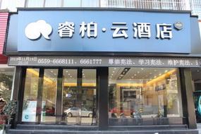 如家云系列-黄山歙县徽州古城睿柏·云酒店