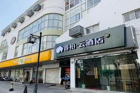 如家云系列-蘇州觀前街三元坊地鐵站睿柏·云酒店