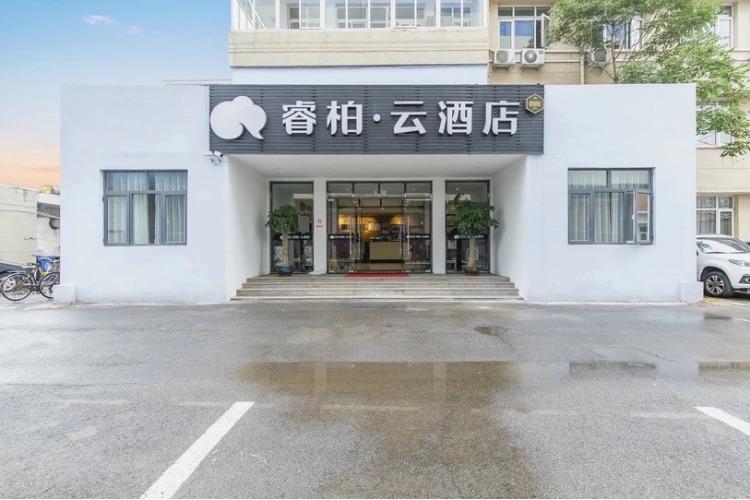 如家云系列-天津东丽广场张贵庄地铁站睿柏·云酒店