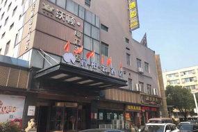 如家云系列-岳陽岳陽樓火車站睿柏·云酒店(內賓)
