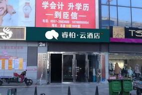 如家云系列-宿州苏宁广场睿柏·云酒店