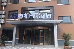 如家云系列-青岛胶南珠山路青岛西站睿柏·云酒店