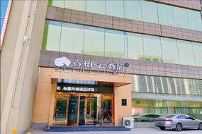 如家云系列-太原南站睿柏·云酒店