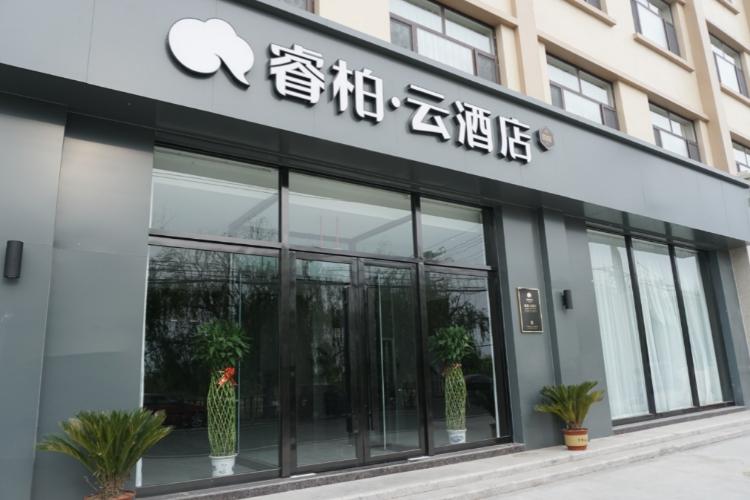 如家云系列-邯郸鸡泽县观光桥睿柏·云酒店