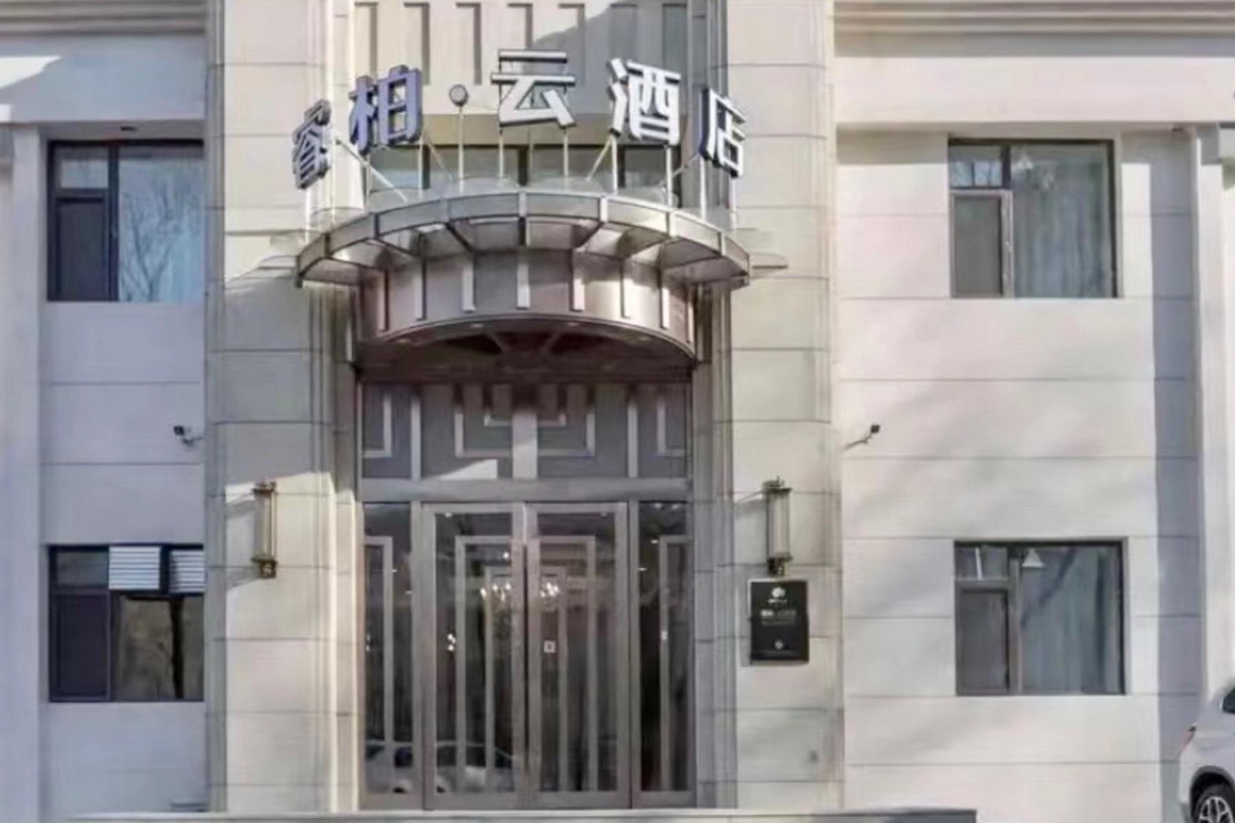 如家云系列-大庆市政府万达广场睿柏·云酒店