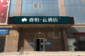如家云系列-库尔勒金三角团结北路睿柏·云酒店
