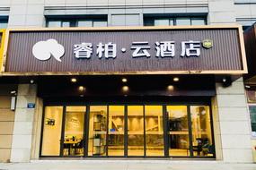 如家云系列-扬州食品工业园连运路睿柏·云酒店