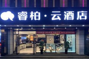 如家云系列-杭州东站睿柏·云酒店