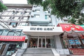 如家云系列-石家莊新百廣場新華集貿睿柏·云酒店