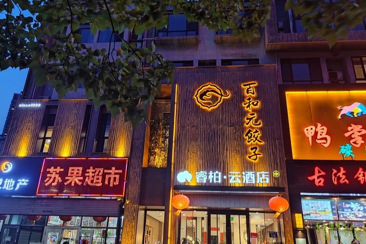 如家云系列-秦皇岛海港区万达广场睿柏·云酒店