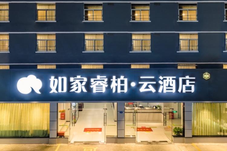 如家云系列-福州五四路溫泉樹兜地鐵站睿柏·云酒店