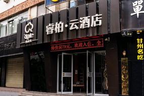 如家云系列-張掖美食街汽車西站睿柏·云酒店