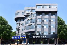 如家云系列-扬州东关街瘦西湖睿柏·云酒店