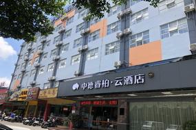 如家云系列-南宁中德睿柏·云酒店
