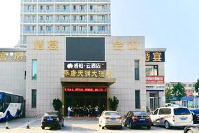 如家云系列-文登横山路华唐天润睿柏·云酒店