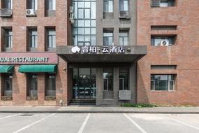 如家云系列-天津滨海国际机场睿柏·云酒店