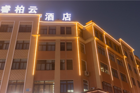 如家云系列-姜堰东海南路睿柏·云酒店