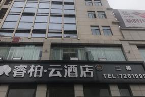 如家云系列-泸州古蔺迎宾大道睿柏·云酒店