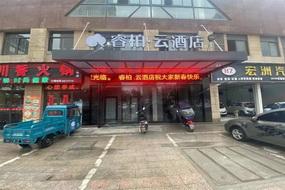 如家云系列-安徽芜湖三山时代广场睿柏·云酒店