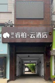 如家云系列-石家庄平山荷花楼县标朗云睿柏·云酒店