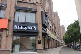 如家云系列-上海杨浦区复旦大学新江湾校区睿柏·云酒店