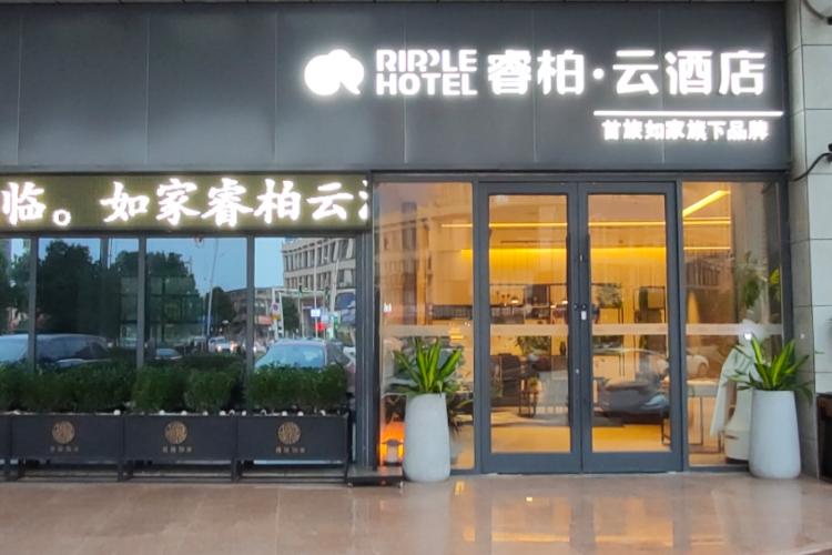 如家云系列-南通如皋長江鎮睿柏·云酒店