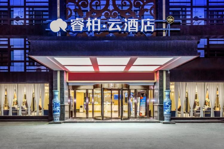如家云系列-溧阳高铁站万达广场睿柏·云酒店