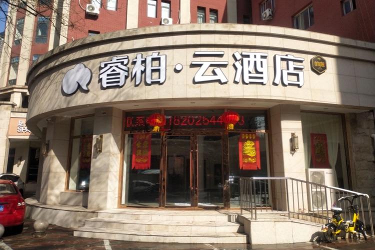 如家云系列-天津營口道地鐵站五大道睿柏·云酒店