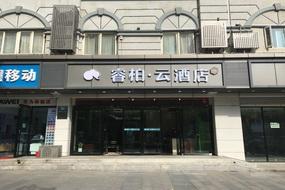 如家云系列-合肥火车站睿柏·云酒店