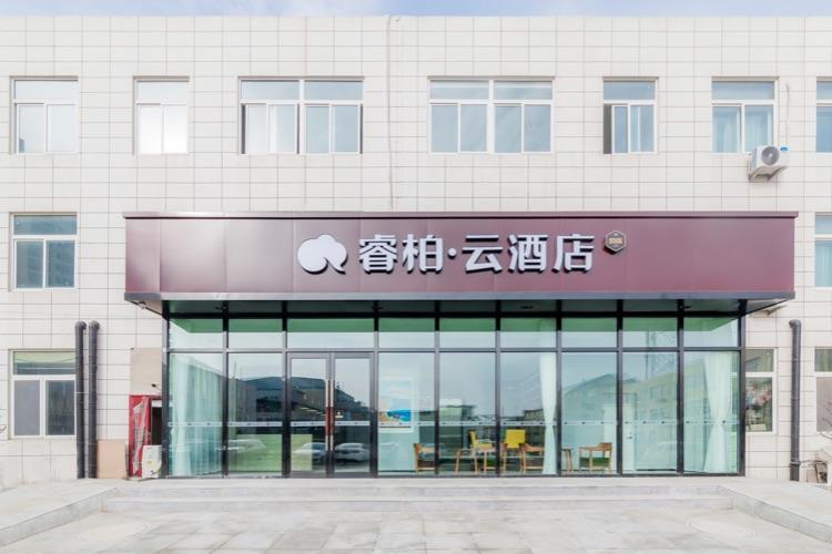 如家云系列-煙臺開發區萬華工業園國際機場睿柏·云酒店