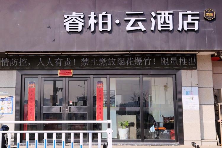 如家云系列-安徽芜湖火车站睿柏·云酒店