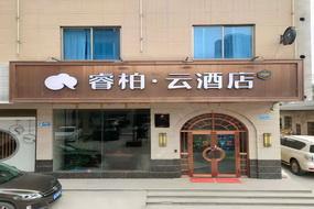 如家云系列-長沙高鐵南站國際會展中心睿柏·云酒店