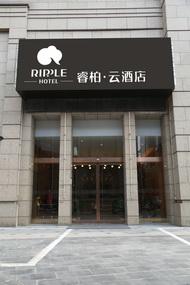 如家云系列-西安高新區丈八一路地鐵站韓國風情街睿柏·云酒店