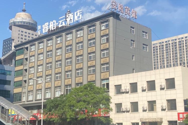 如家云系列-鞍山站前客運站工農街睿柏·云酒店