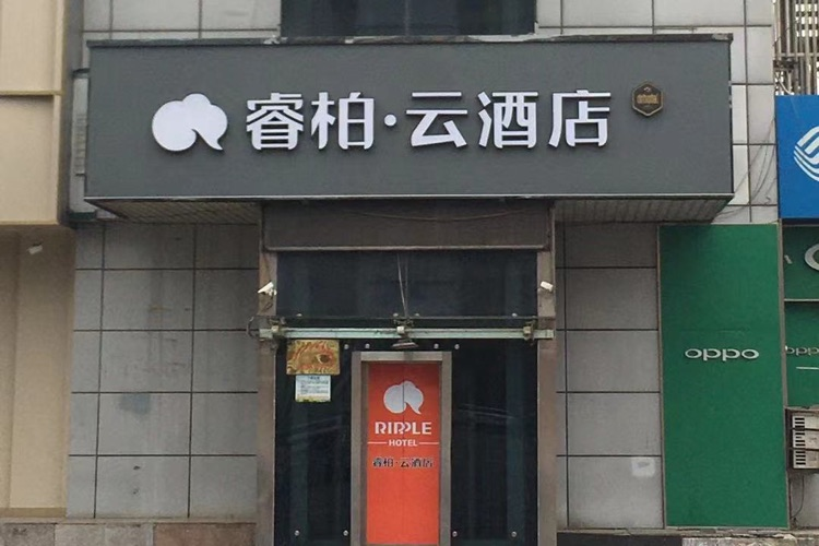 如家云系列-天津京津公路邮局睿柏·云酒店