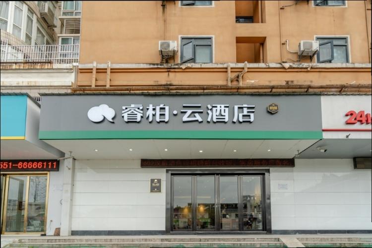 如家云系列-信地城市廣場店睿柏.云酒店