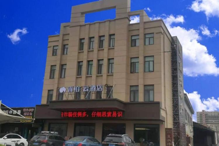 如家云系列-启东市吕四镇客运站睿柏·云酒店