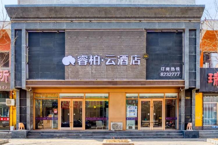 如家云系列-盤錦火車站紅旗大街睿柏·云酒店