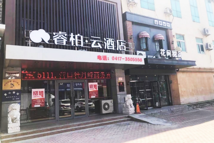 营口客运站睿柏·云酒店