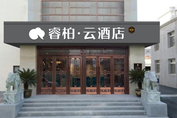 如家云系列-盤錦大洼客運站睿柏·云酒店