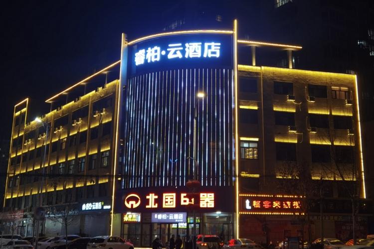 如家云品牌—邢台市宁晋晶龙街睿柏·云酒店