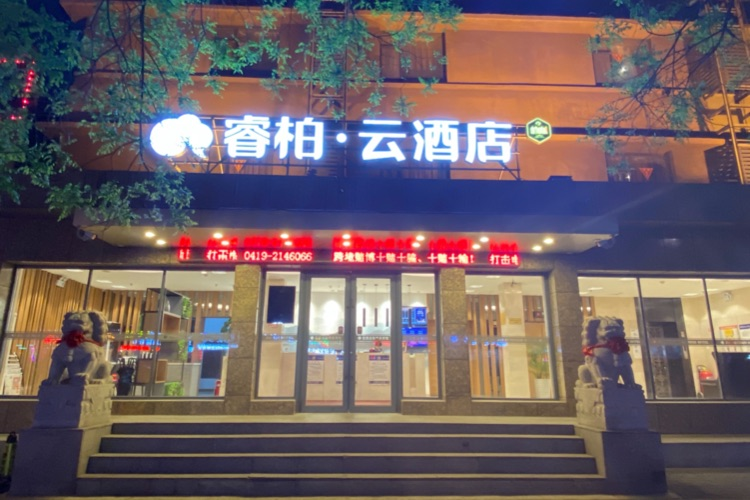 如家云系列-辽阳火车站睿柏·云酒店