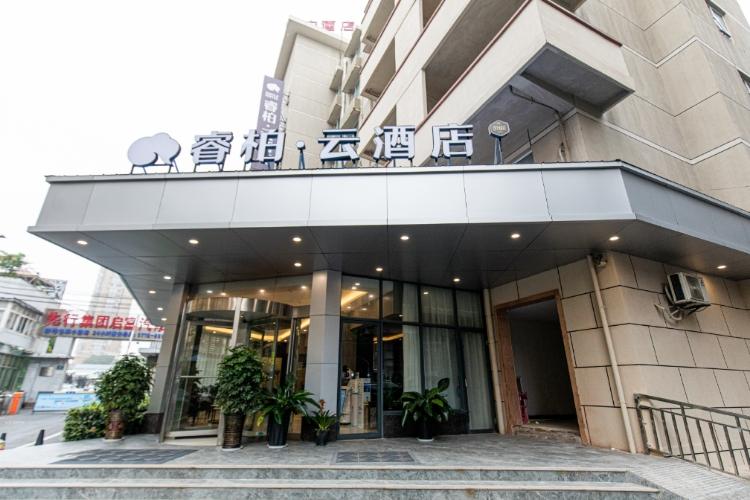 如家云系列-荆州北京中路长途汽车站睿柏·云酒店