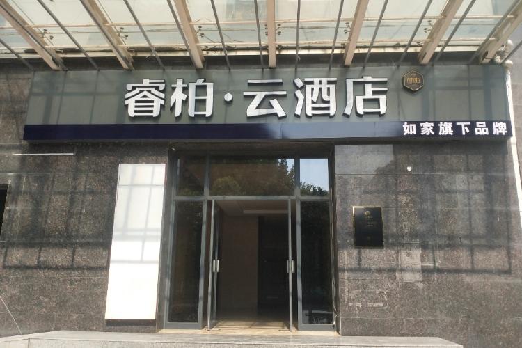 如家云系列-西安贞观路中医医院地铁站睿柏·云酒店
