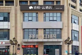如家云系列-烟台大学国际博览中心睿柏·云酒店