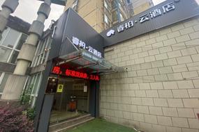 如家云系列-安庆岳西县高速路收费站睿柏·云酒店