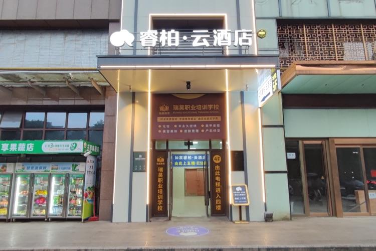 如家云系列-合肥市马鞍山路高铁南站睿柏·云酒店