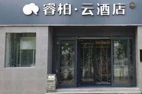 如家云系列-衡水市火车站睿柏·云酒店