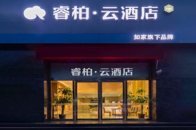 如家云系列-上海虹桥国家会展中心江桥睿柏·云酒店